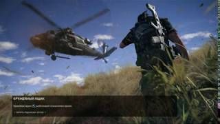 Прохождение Tom Clancy's Ghost Recon Wildlands