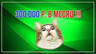 Моя методика как заработать 40000 рублей за месяц