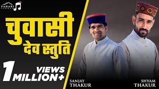 Chowasi Dev Stuti Pahari DJ Naati Song | Sanjay Thakur & Shyam Thakur | Pahari VEVO |