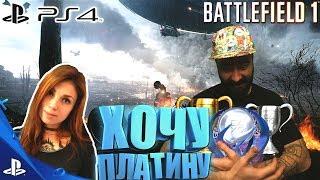 BATTLEFIELD 1 PS4 - ХОЧУ ПЛАТИНУ - КООП З ЛЕРОЙ