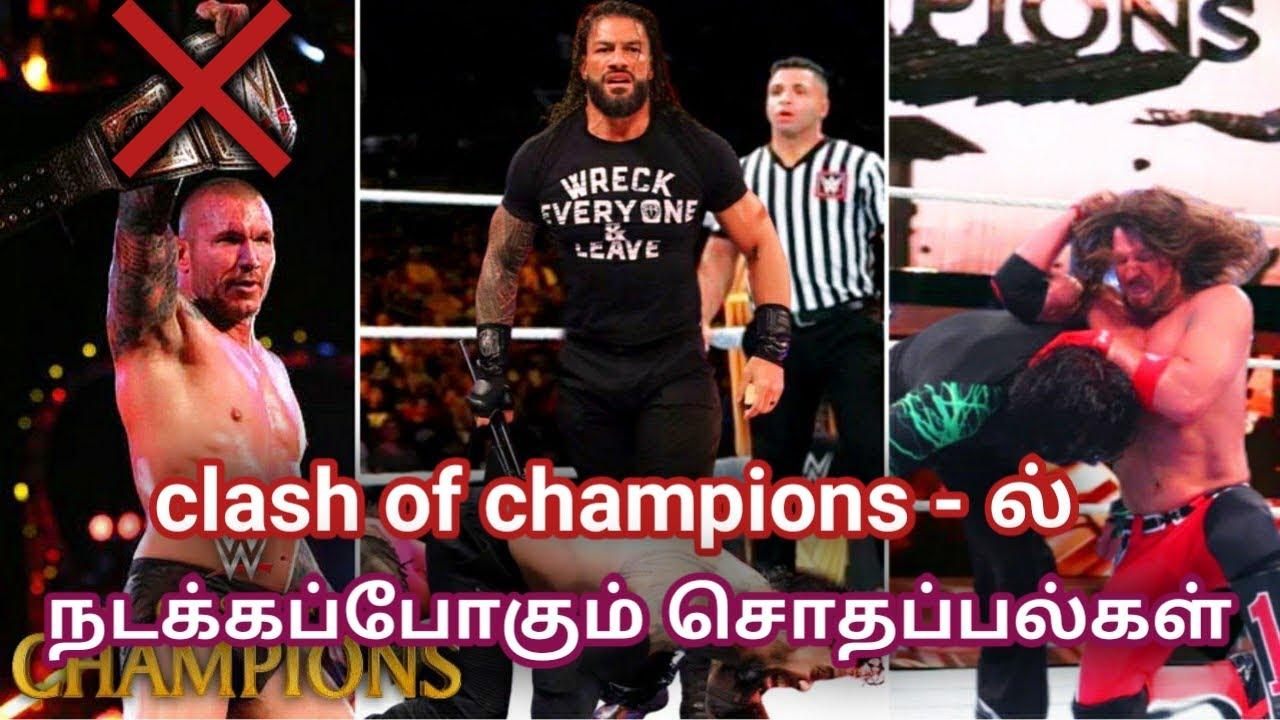 Clash of champion - ல் நடக்கப்போகும் சொதப்பல்கள்  || wrestling tamil news || wwe tamil news