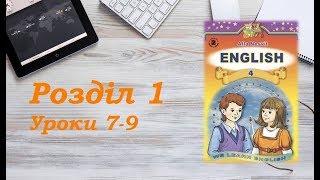 Англійська мова (4 клас) Алла Несвіт / Розділ 1 (Уроки 7-9)