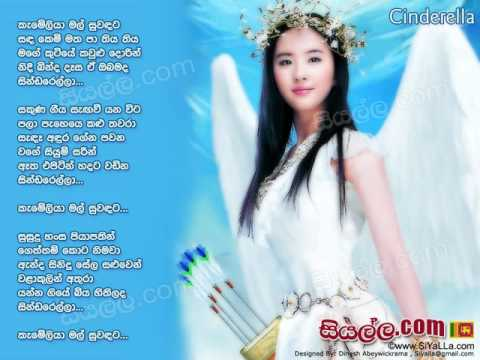 Cinderella - Kithsiri Jayasekara - Edited by SI VIDEOS