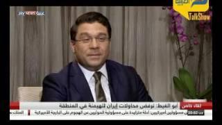 فيديو.. أحمد أبو الغيط: نرفض محاولات إيران للهيمنة في المنطقة