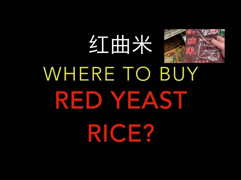 where-to-buy-red-yeast-rice?-红曲米