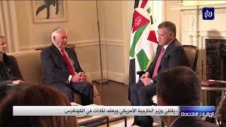 جلالة الملك يلتقي وزير الخارجية الأمريكي ويعقد لقاءات في الكونغرس - (29-11-2017)