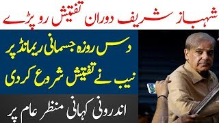 Shahbaz Sharif ka 10 Roza Jismani Remand | Spotlight