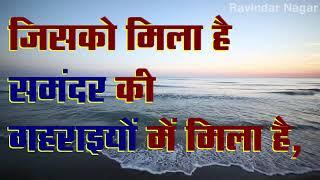 Samandar Ka Moti - Anmol Vachan | Hindi Suvichar Video Status | Shayar Indian