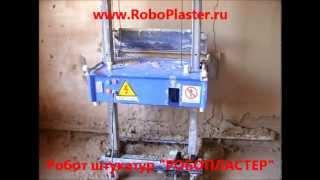 Робот Штукатур New Model RoboPlaster.ru(робот штукатур, штукатурная станция, аренда штукатурной станции, штукатурная станция цена, куплю штукатурн..., 2013-01-03T08:58:14.000Z)