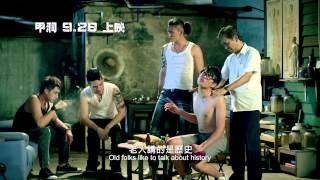 《甲洞》台灣版預告片:馬來西亞首部黑幫震撼力作,9月28日永不回頭!