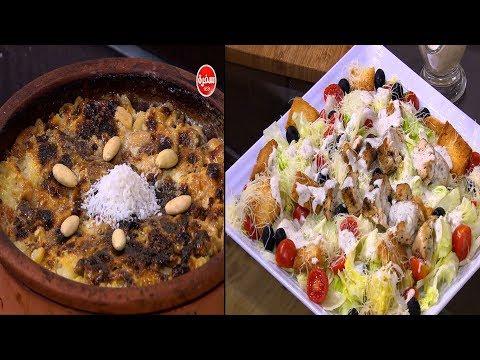 فريتاتا سبانخ وبطاطس - سلطة سيزر دجاج - أرز معمر حلو   : اميرة في المطبخ حلقة كاملة