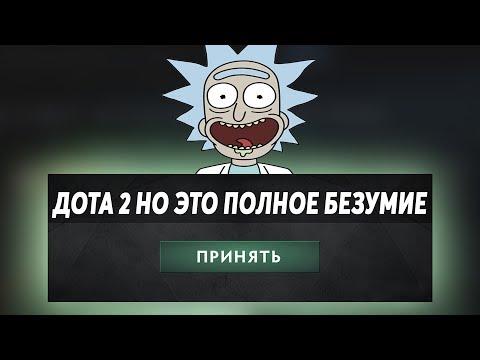видео: ЭТО ДОТА 2 НО ЭТО ПОЛНЫЙ 3,14+ЗДЕЦ! dota 2 but this is crazy