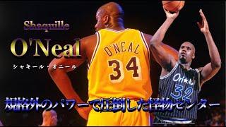 シャキール・オニール(Shaquille O'Neal) 〜規格外のパワーを兼ね備えたNBA史上最高峰のセンター〜 [NBA history] Vol.78