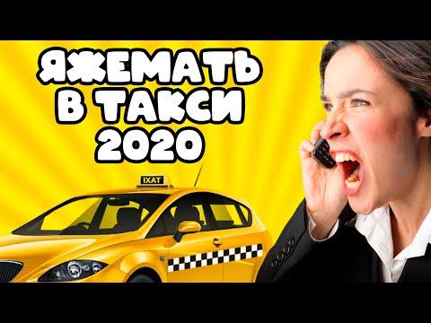 БЕСПРЕДЕЛ ПАССАЖИРОВ В ТАКСИ 2020 ГОДА - ЯЖЕМАТЬ И НЕ ТОЛЬКО!