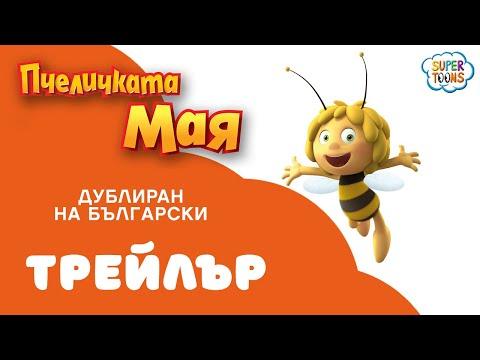 Пчеличката Мая –