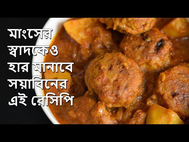 মাংসের স্বাদকেও হার মানাবে সয়াবিনের এই রেসিপি;না খেলে আফসোস থেকে যাবে    Bengali Soyabean Recipe