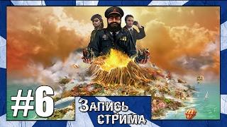 Запись стрима по Tropico 5 #6