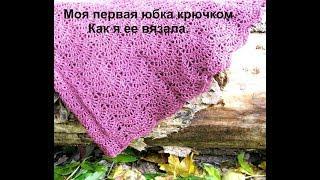 Как я вязала юбку крючком / Crochet / crocheted skirt