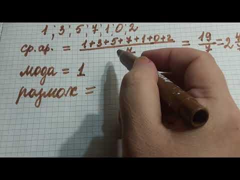 Как определить медиану ряда чисел