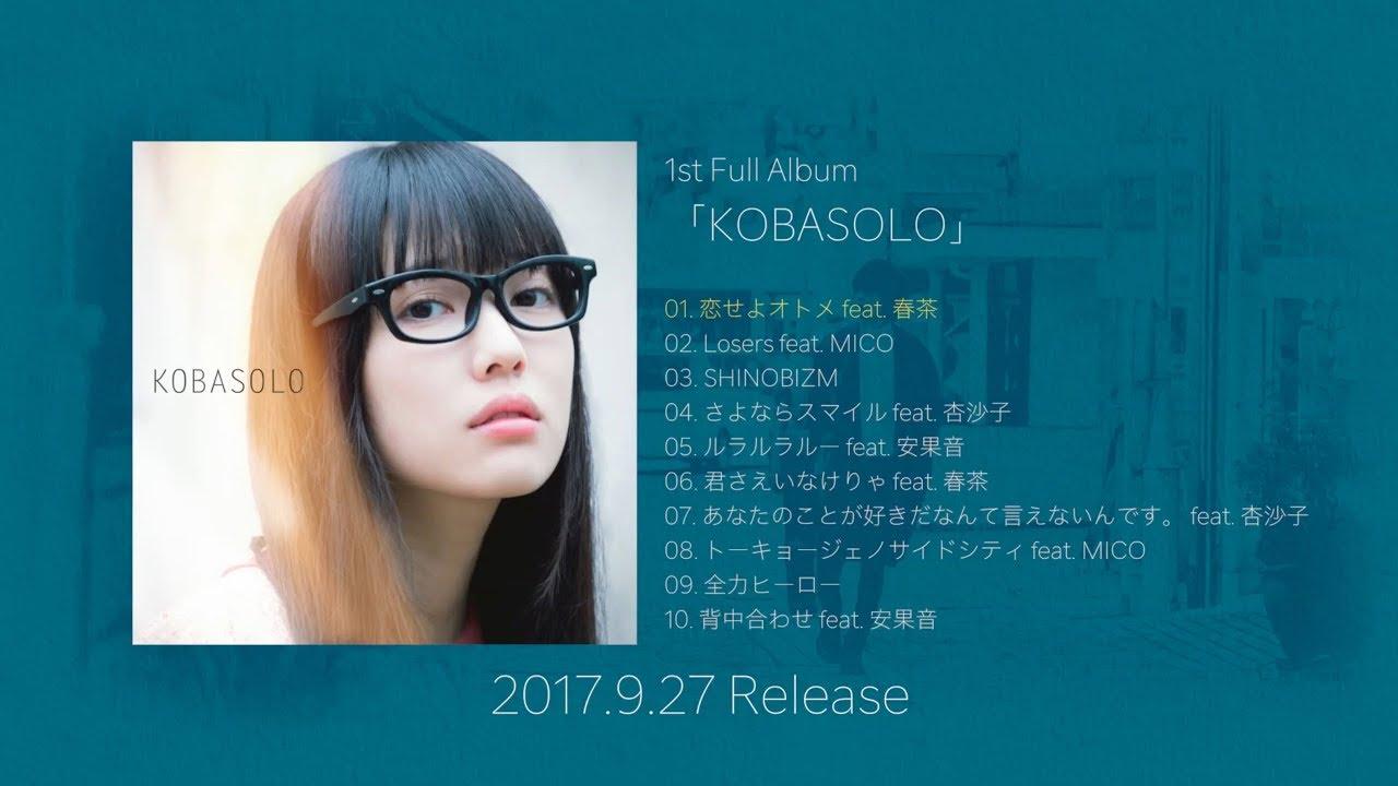 1st album 「KOBASOLO」全曲クロスフェード