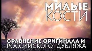 МИЛЫЕ КОСТИ - СРАВНЕНИЕ ОРИГИНАЛА И РОССИЙСКОГО ДУБЛЯЖА