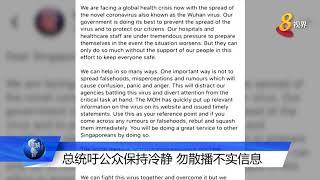 【武汉肺炎】总统吁公众保持冷静 勿散播不实信息