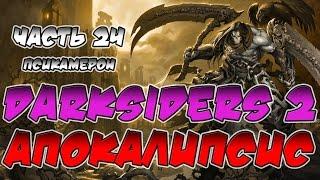 Прохождение игры Darksiders 2. Апокалипсис. ВСЕ СЕКРЕТЫ. Часть 24. Псикамерон.