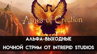 Ashes of Creation: Apocalypse. АЛЬФА-ВЫХОДНЫЕ.