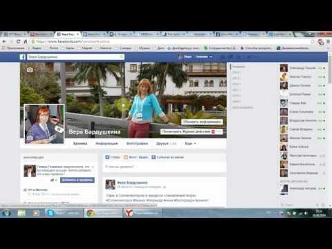 Как пригласить всех друзей на мероприятие в Facebook?