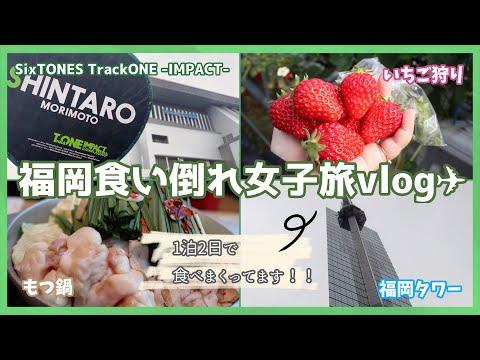 【ツアー遠征】福岡食いだおれ女子旅|Fukuoka trip vlog《SixTONES TrackONE-IMPACT- in福岡》