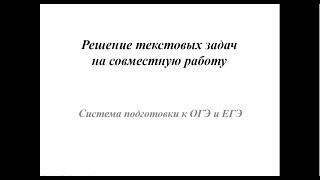 Решение текстовых задач на совместную работу (система подготовки к ОГЭ и ЕГЭ)