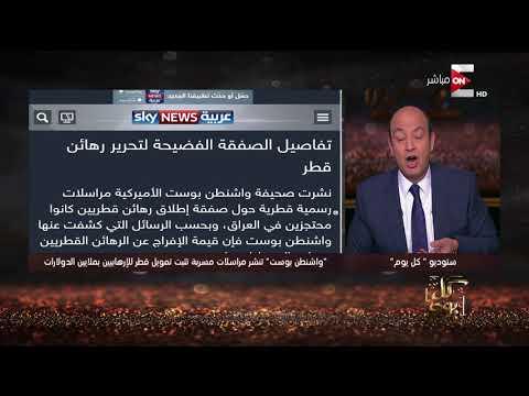 كل يوم - واشنطن بوست: مراسلات مسربة تثبت تمويل قطر للإرهابيين بملايين الدولارات