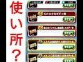 【パワプロアプリ】実況はじめました☆【#418】~人気投票ガチャ券☆~