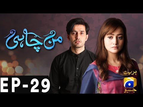 Manchahi - Episode 29 - Har Pal Geo