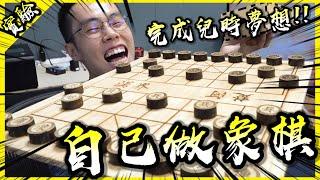 試著自製一副象棋!成品完成度根本可以拿去賣了!?【胡思亂搞】