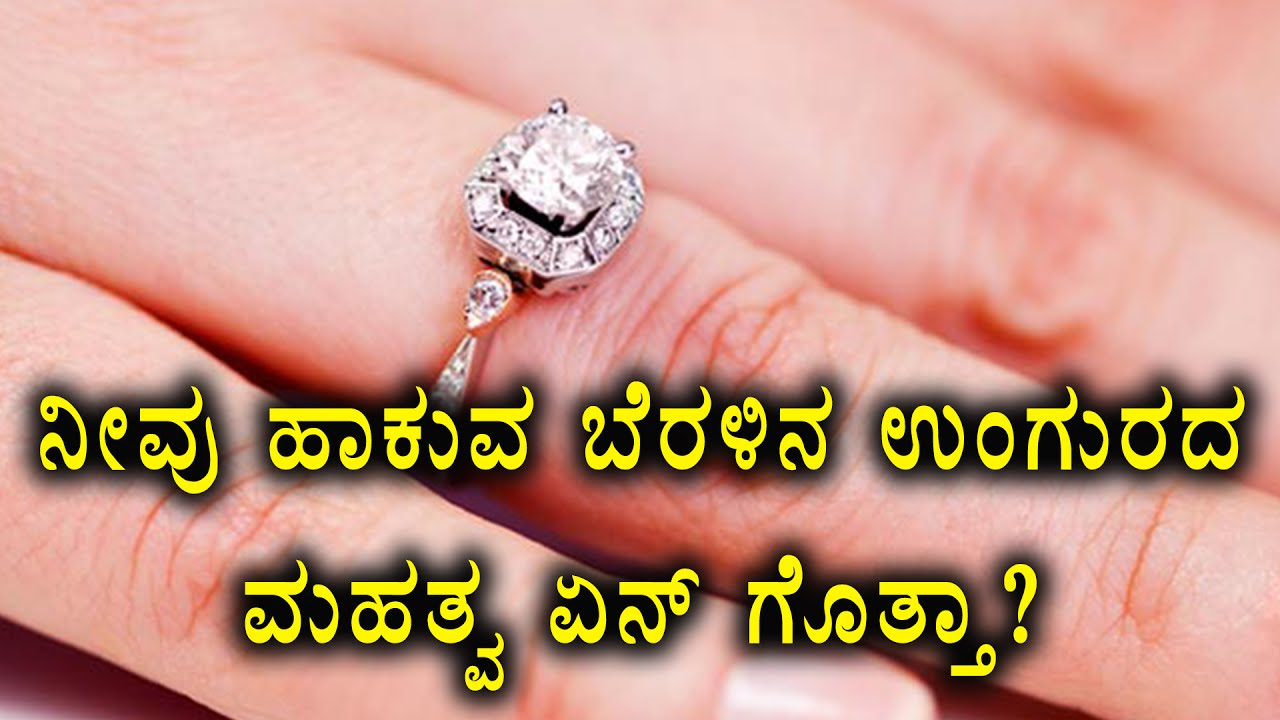 Wearing a Finger Ring has its own significance | Watch video - YouTube