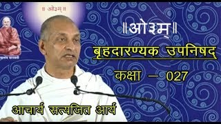 27 Brihadaranyaka - Upanishad 4.2.1-4.3.10 Acharya Satyajit Arya | बृहदारण्यक उपनिषद