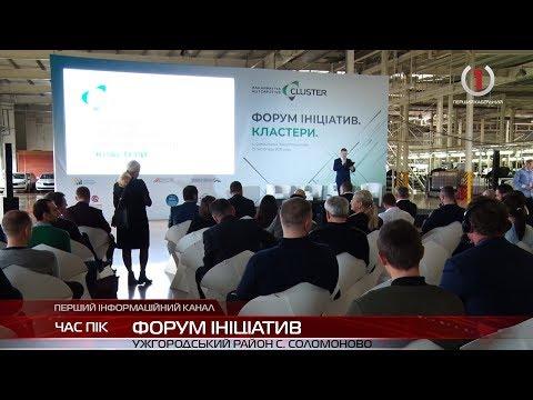 На Ужгородщині відбувся «Форум ініціатив. Кластери»