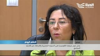 جدل حول سيطرة الكوميديا على السينما المصرية والابتعاد عن قضايا المجتمع