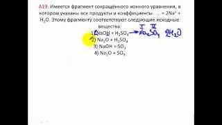 Тесты по химии. Ионные уравнения. А19 ЦТ 2008 по химии
