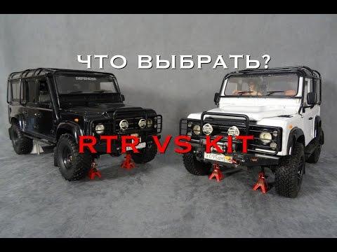 КИТ ИЛИ РТР? Выбор радиоуправляемой модели: kit vs rtr