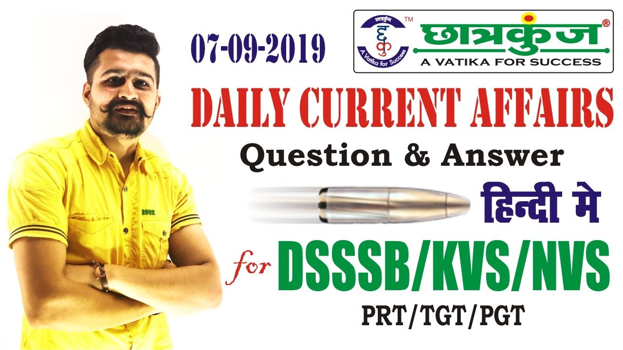 Current Affairs Question & Answer in Hindi 7 September 2019