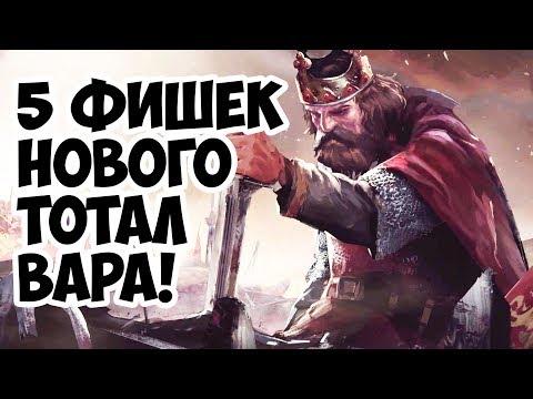 Наконец-то! Новые фишки в Total War Thrones of Britannia