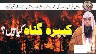 Kabira Gunah Kya Hain ? By Qari Suhaib Ahmed Meer Muhammadi || IIRCTV
