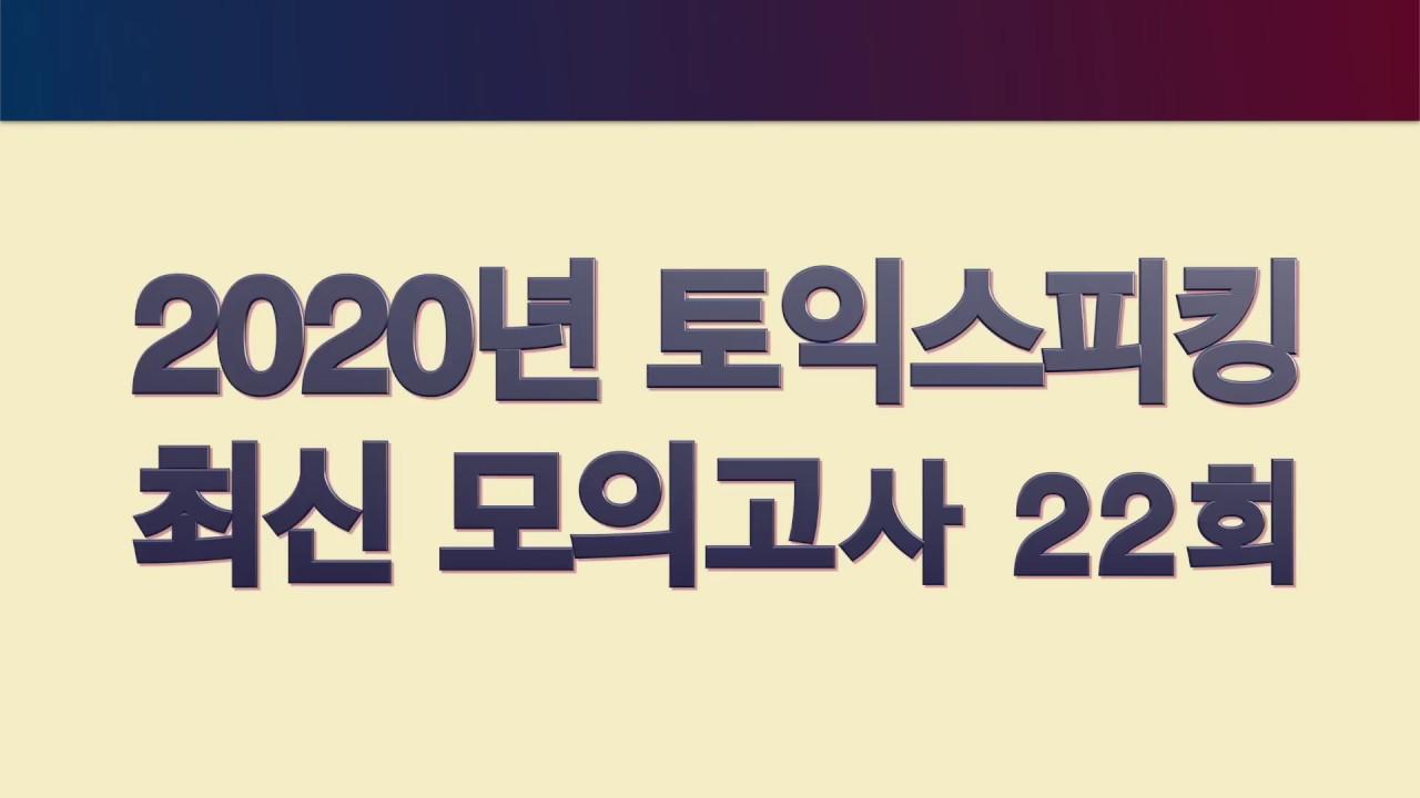 ★2020토스★ 토익스피킹  모의고사22회. | TOEIC Speaking