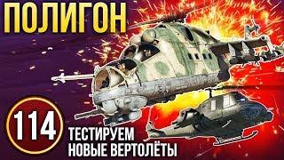 War Thunder: Полигон | Эпизод 114