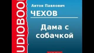 2000215 Аудиокнига. Чехов Антон Павлович. «Дама с собачкой»