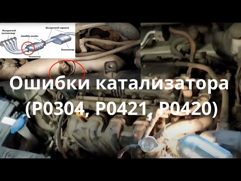 Ошибки катализатора (P0304,  P0421, P0420)? Как ремонтировать? на Хендай Солярис.