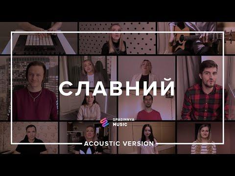 BJ Putnam - Glorious | Славний (Cover) - Церковь «Спасение» ► Spasinnya MUSIC