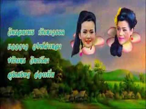 Hello Yasothorn 3 แหยม ยโสธร 3  by khonePS from laos